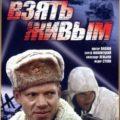 Взять живым (СССР, 1982)