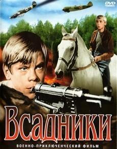 Всадники (СССР, 1972)