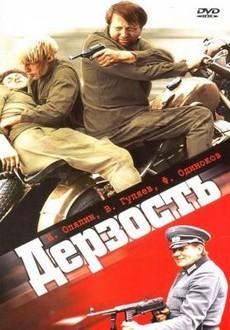 Фильм Дерзость (СССР, 1971)