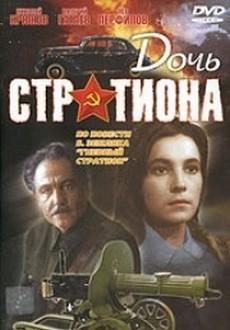 Дочь Стратиона (СССР, 1964)