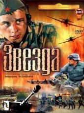Звезда (Россия, 2002)