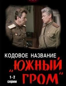 Кодовое название «Южный гром» (СССР, 1980)