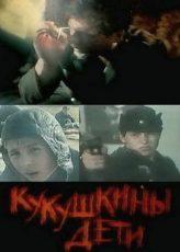 Кукушкины дети (1991)