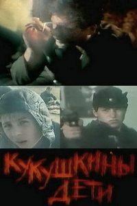 Кукушкины дети (СССР, 1991)