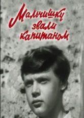 Мальчишку звали Капитаном (СССР, 1973)