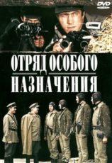 Отряд особого назначения (СССР, 1978)