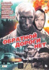 Обратной дороги нет (СССР, 1970)