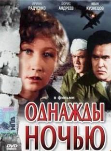Однажды ночью (СССР, 1944)