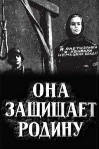 Она защищает Родину (СССР, 1943)