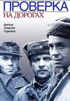 Проверка на дорогах (СССР, 1971)
