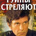 Руины стреляют… (СССР, 1970)