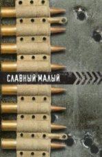 Славный малый (СССР, 1942)