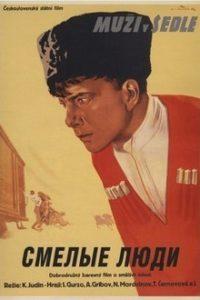 Смелые люди (СССР, 1950)