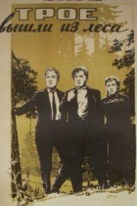 Трое вышли из леса (СССР, 1958)