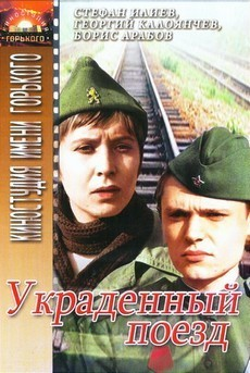 Украденный поезд (СССР, Болгария, 1970)