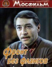 Фронт без флангов (СССР, 1974)