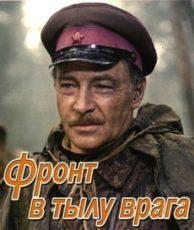 Фронт в тылу врага (СССР, ЧССР, ГДР, 1981)
