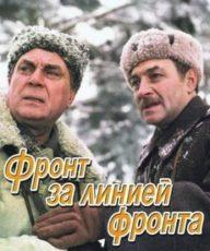 Фронт за линией фронта (СССР, 1977)