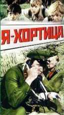 Я - Хортица (СССР, 1981)