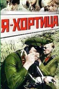 Я — Хортица (СССР, 1981)