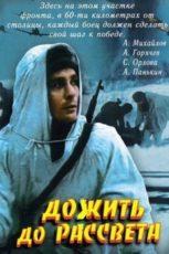 Дожить до рассвета (СССР, 1975)