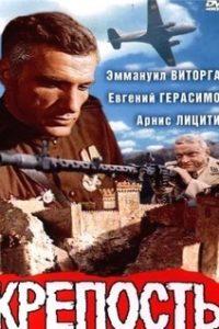Крепость (СССР, 1978)