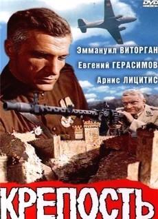 крепость 1978