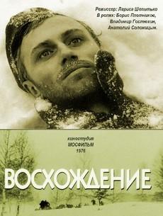 Восхождение (СССР, 1976) фильм
