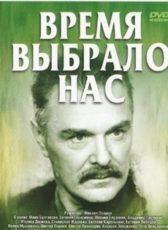 Время выбрало нас (СССР, 1979)