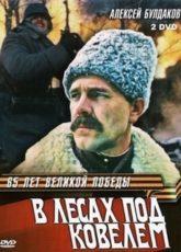 В лесах под Ковелем (СССР, 1984)