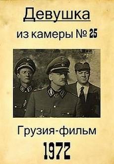 ДЕВУШКА ИЗ КАМЕРЫ №25