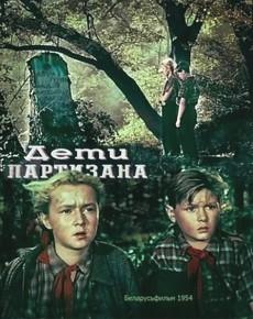 Дети партизана (Беларусьфильм, 1954)