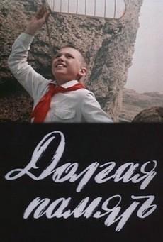 Долгая память (СССР, 1985)