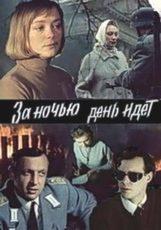 За ночью день идет (СССР, 1984)