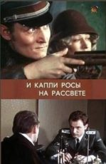 И капли росы на рассвете (СССР, 1977)