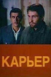 Карьер (СССР, 1990)