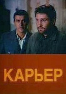 Фильм Карьер 1990