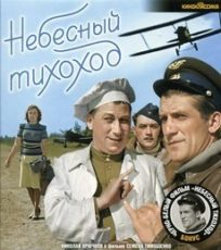 Небесный тихоход (СССР, 1945)
