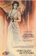 Они были актерами (СССР, 1981)