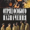 Отряд специального назначения (СССР, 1987)