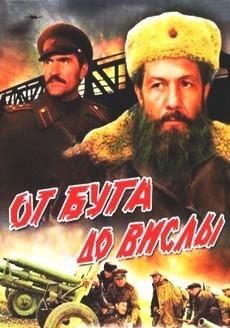 От Буга до Вислы (СССР, 1980)