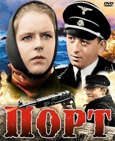 Порт (СССР, 1975)