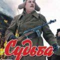 Судьба (СССР, 1977)