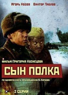 Сын Полка (СССР, 1981)