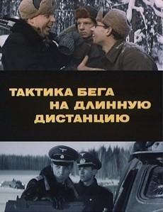 Тактика бега на длинную дистанцию (СССР, 1978)