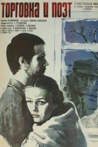 Торговка и поэт (СССР, 1979)