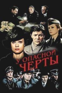 У опасной черты (СССР, 1983)
