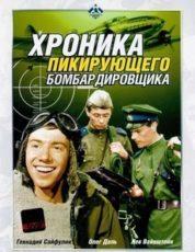 Хроника пикирующего бомбардировщика (СССР, 1967)