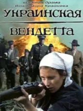 Украинская вендетта (СССР, 1990)