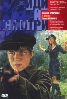 Иди и смотри (Беларусьфильм, Мосфильм, 1985)